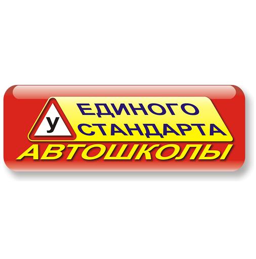 Avtochkolu-Jedinogo-Standarta