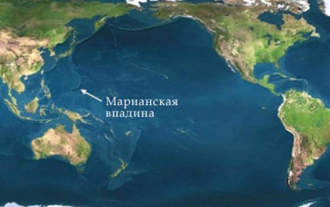 Marianskaya-vpadina