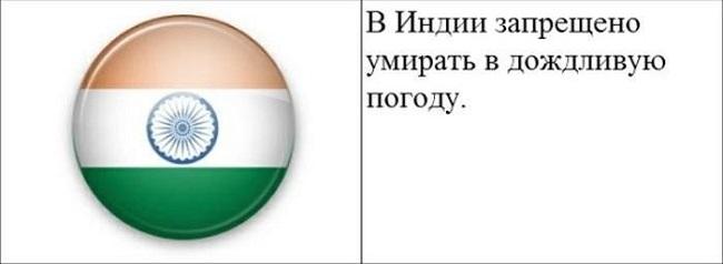 Законы Индии
