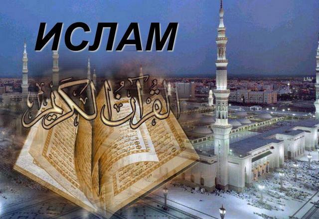 Новая вера, созданная Мухаммадом