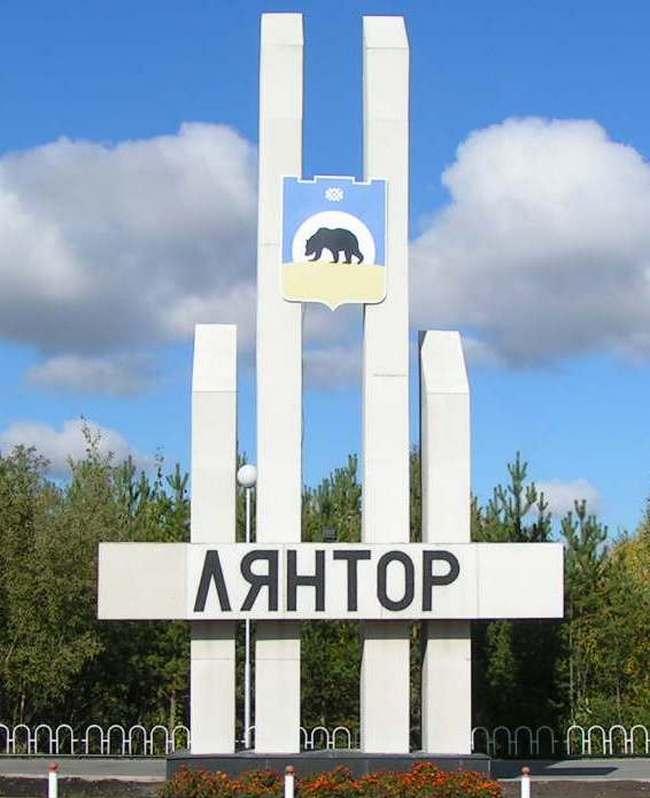 Лянтор (Ханты-Мансийский автономный округ)