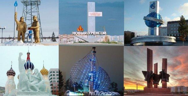 Новый Уренгой (Ямало-Ненецкий автономный округ)