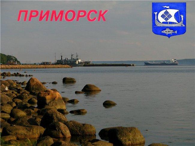 Приморск (Ленинградская область)