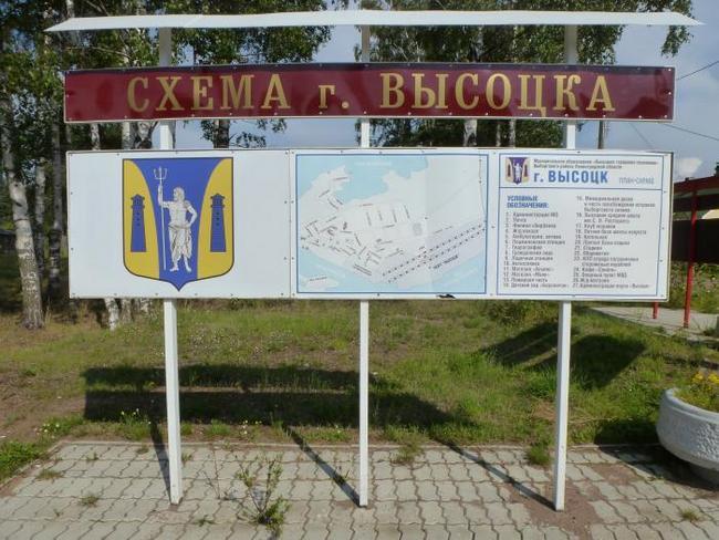 Высоцк (Ленинградская область)