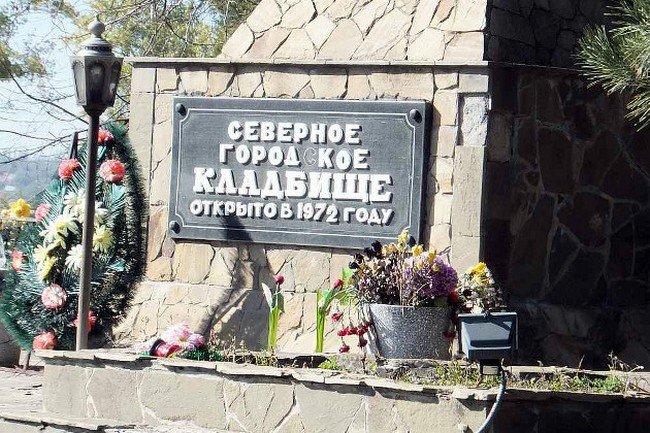 Северное кладбище в Ростове-на-Дону