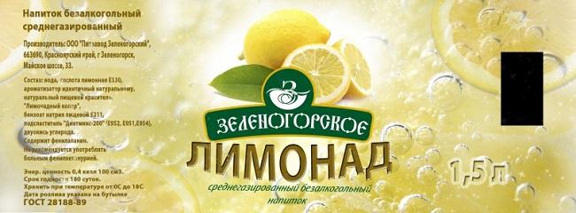 Лимонад сейчас