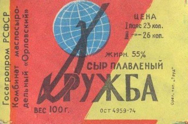 Советский плавленый сыр