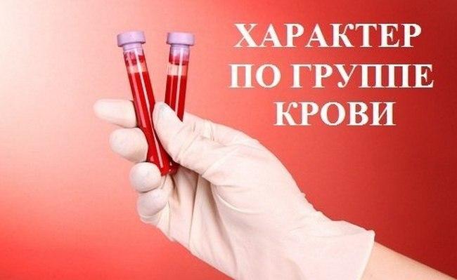 По группе крови можно определить характер человека