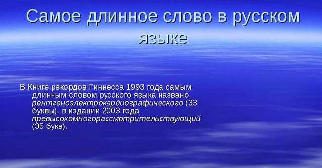 Самые длинные слова в русском языке