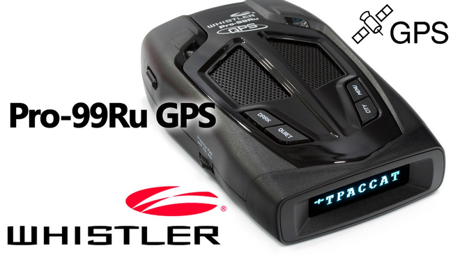 WhistlerPro-99ST Ru GPS