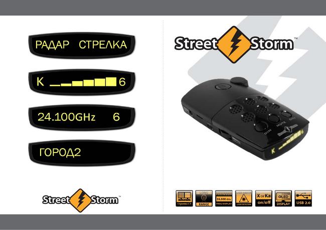 StreetStorm STR 8030 EX