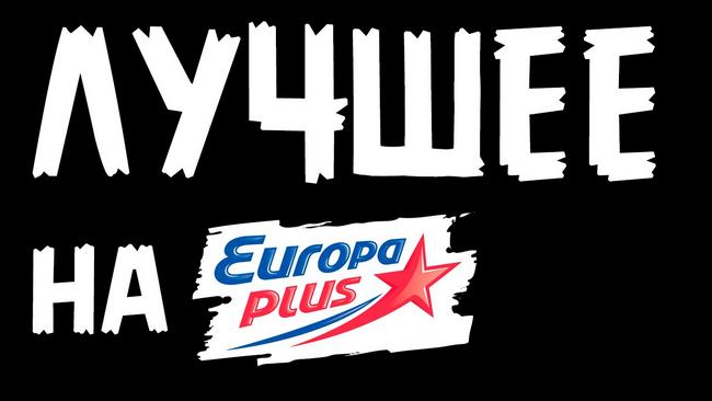 европа+