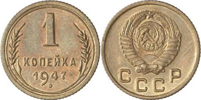 1 копейка 1947 года