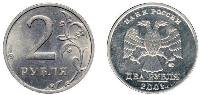2 рубля 2001 года