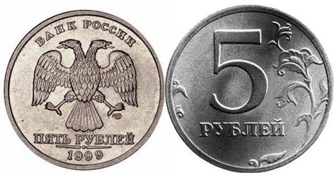 5 рублей 1999 года