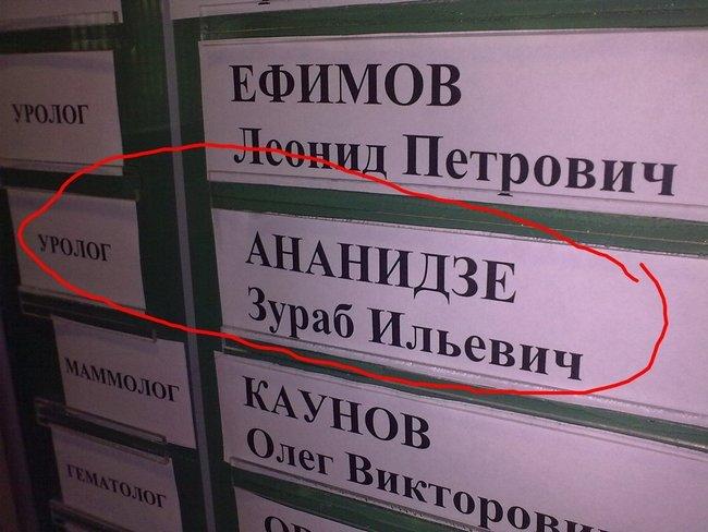 Смешная грузинская фамилия