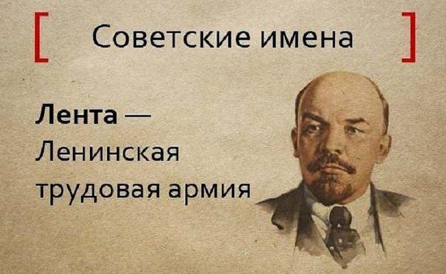 Советское имя Лента означает Ленинская трудовая армия