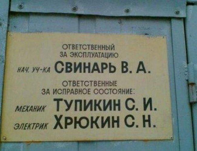 Немало смешных фамилий в России