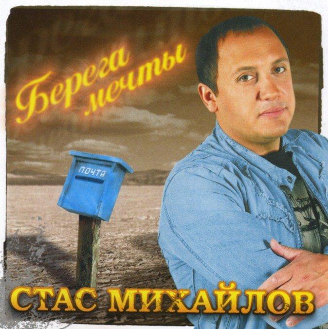 """Альбом  Стаса Михайлова """"Берега и мечты"""""""
