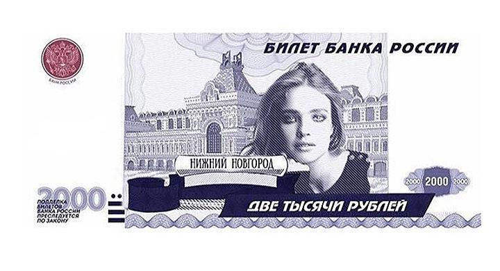 Водянова