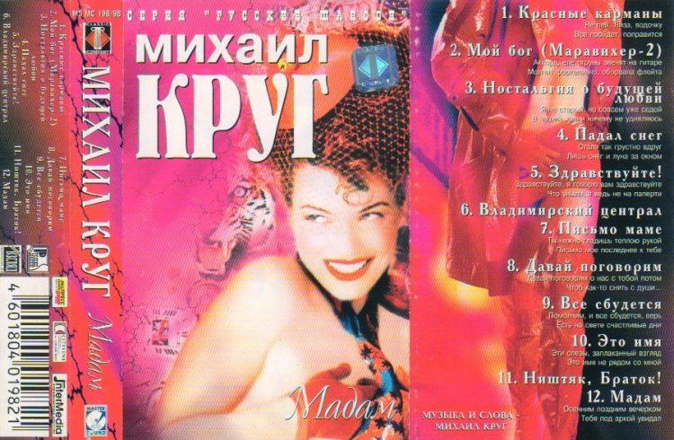 Обложка альбома «Мадам» (1998 год)