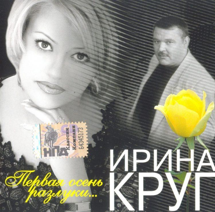 Обложка к альбому «Первая осень разлуки»