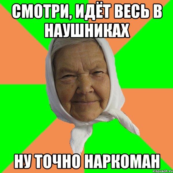 мем о бабушках