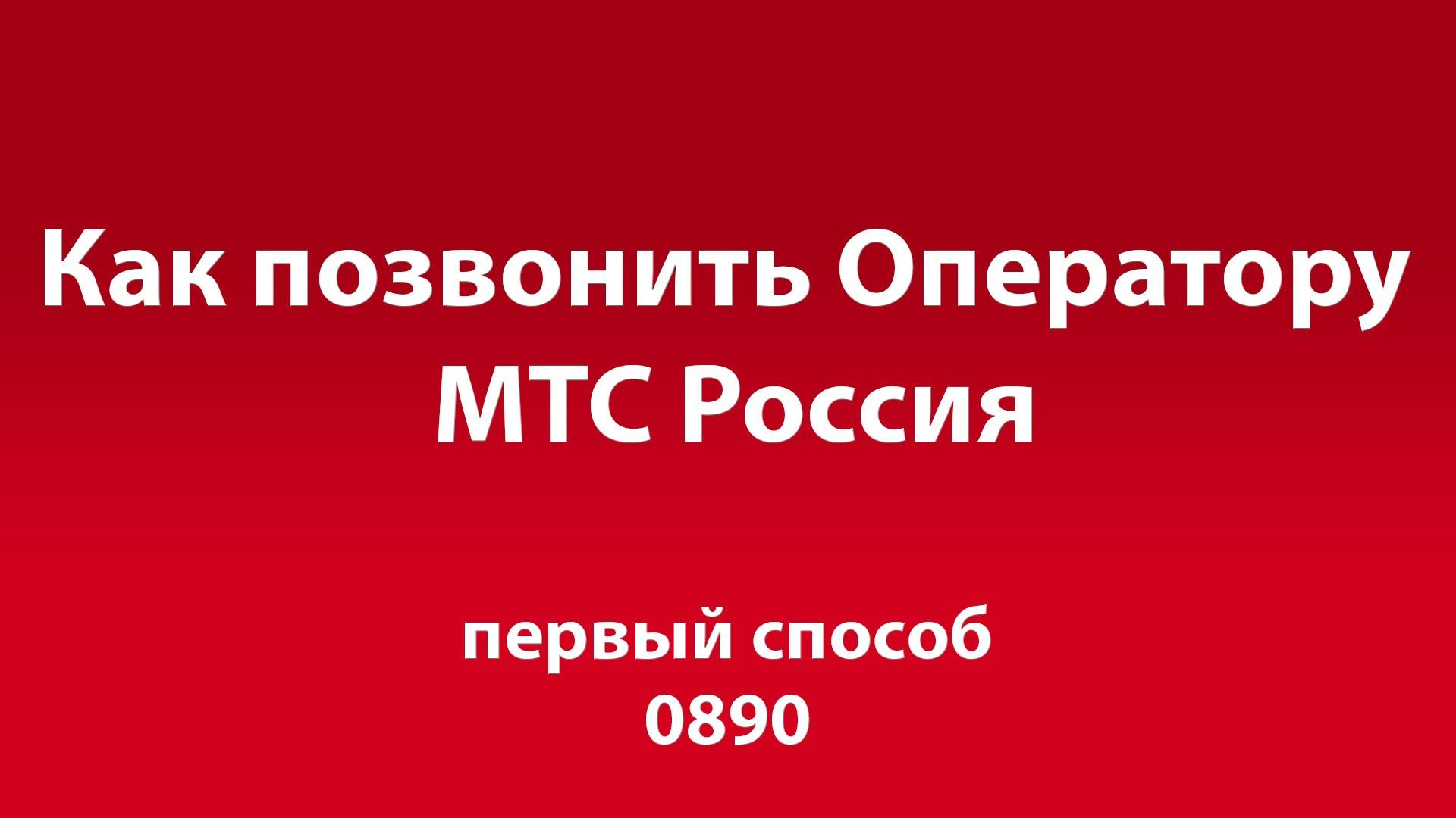 Короткий номер в компанию MTС Россия