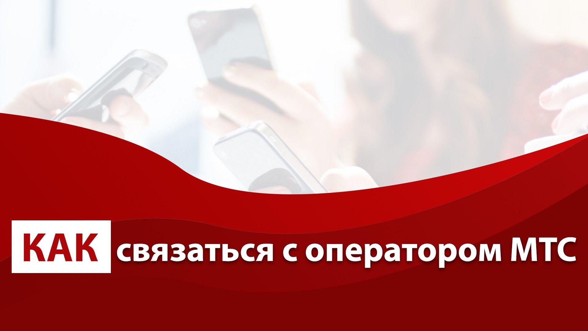 Платный номер на МТС для жителей Украины