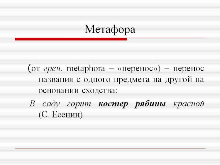 примеры метафоры