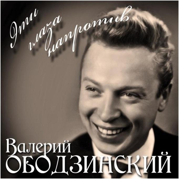 Песня «Эти глаза напротив» стала визитной карточкой Ободзинского