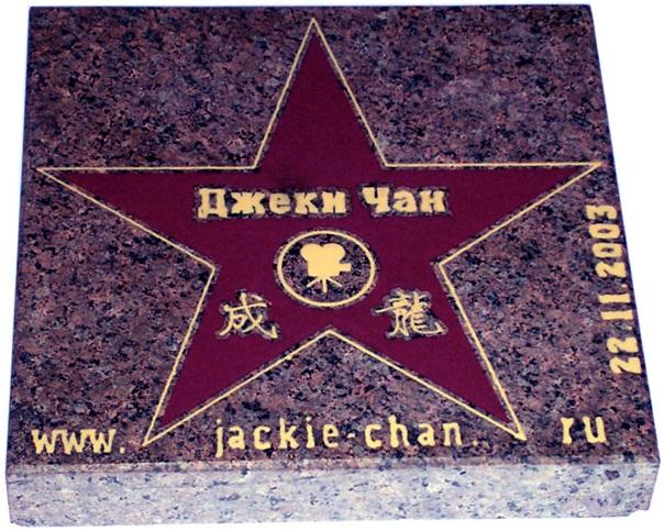 звезда в России