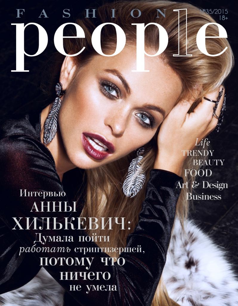 Анна нередко появляется на обложках журналов