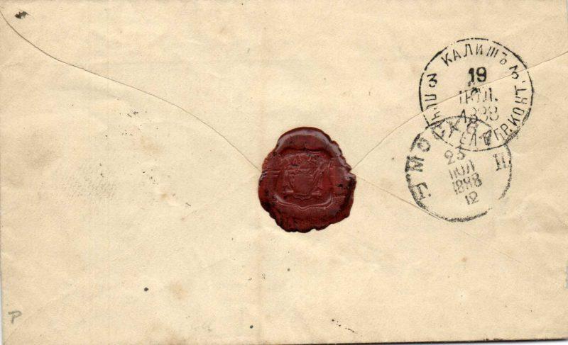 Заказное письмо в конверте