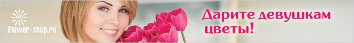 доставка цветов - Flower-shop.ru
