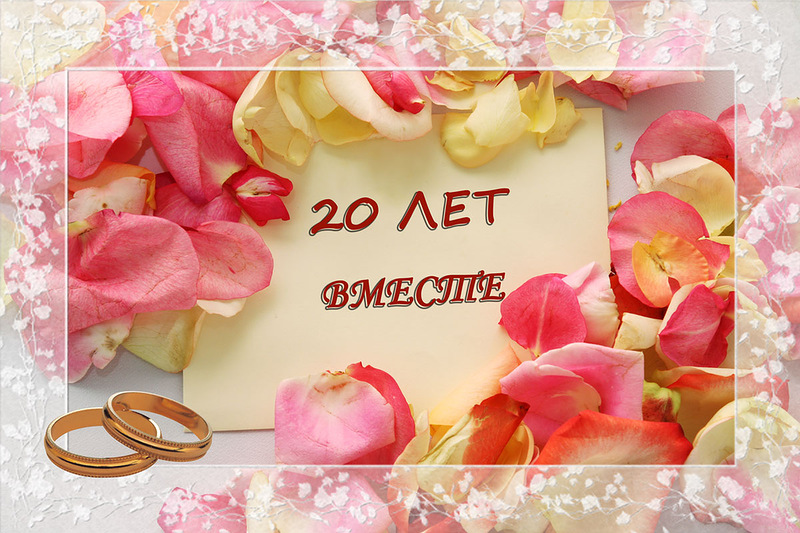 Открытки к 20-летию свадьбы