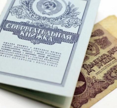 minfin-predlozhil-kompensirovat-utrachennyie-bankovskie-vkladyi-sovetskih-grazhdan