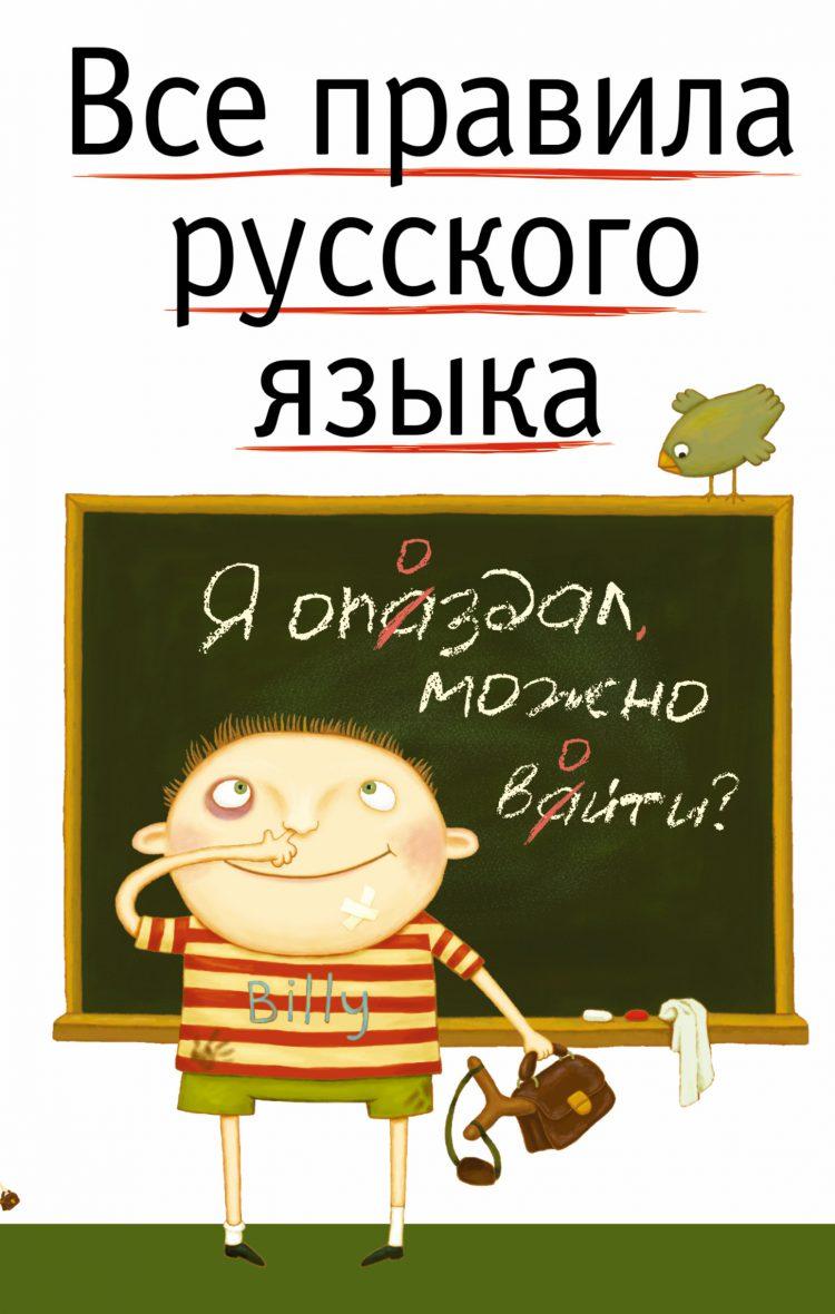 орфограмма