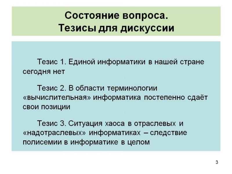 примеры тезисов