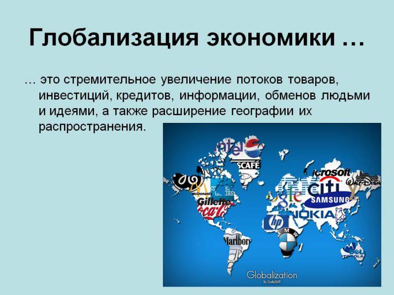 особенности глобализации