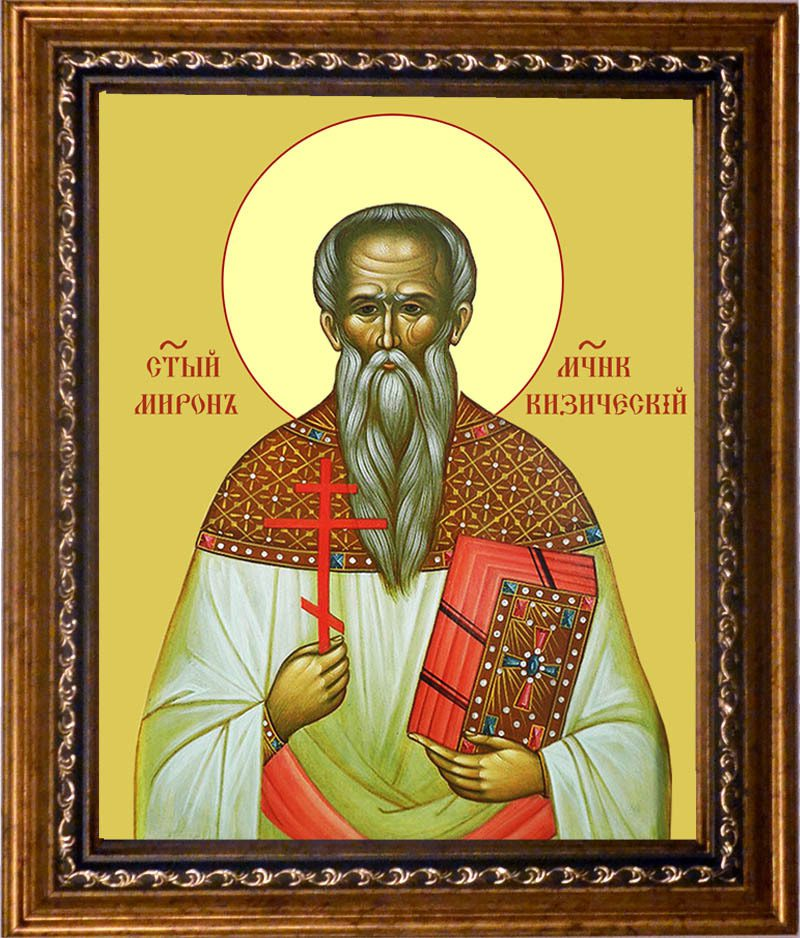святой Мирон Ветрогон