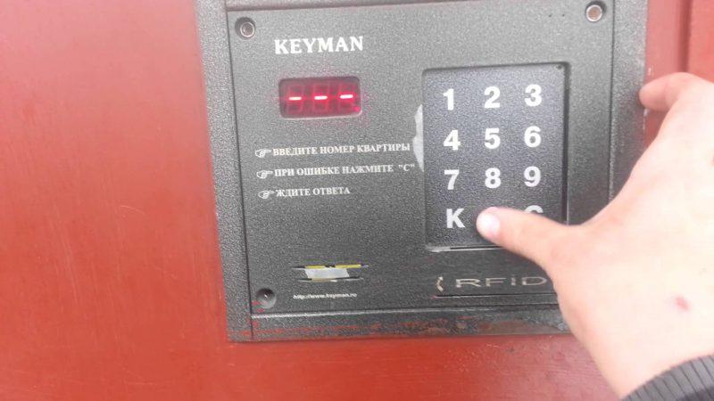 Домофон «Keyman»