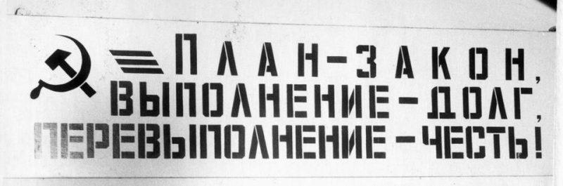 план в коммунизме