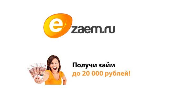 Е-заем