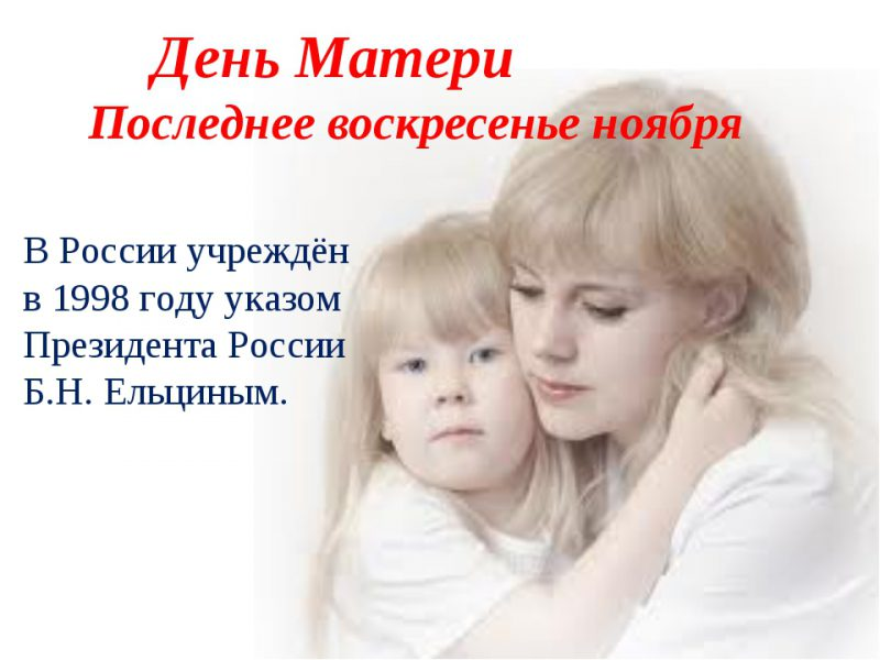 день матери в России