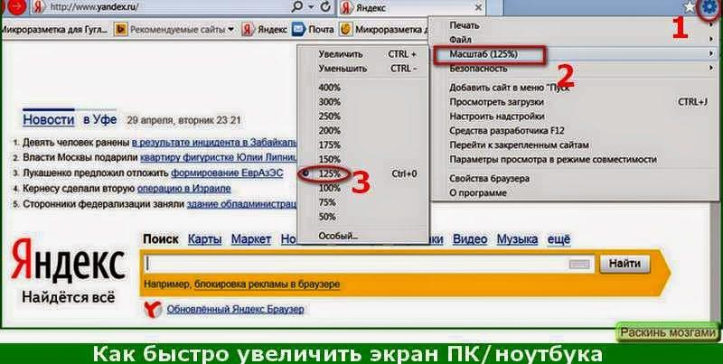 как уменьшить размер экрана в браузере