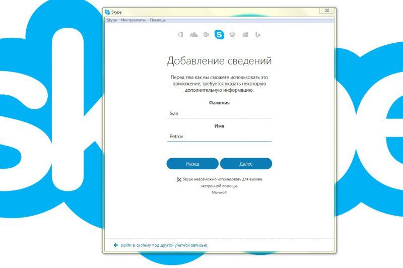 Регистрация скайп