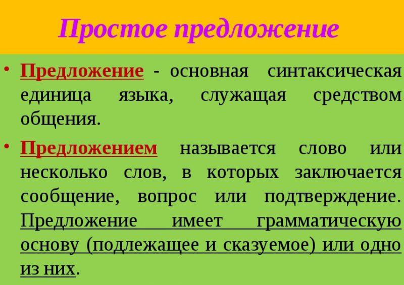 Что такое предложение в русском языке