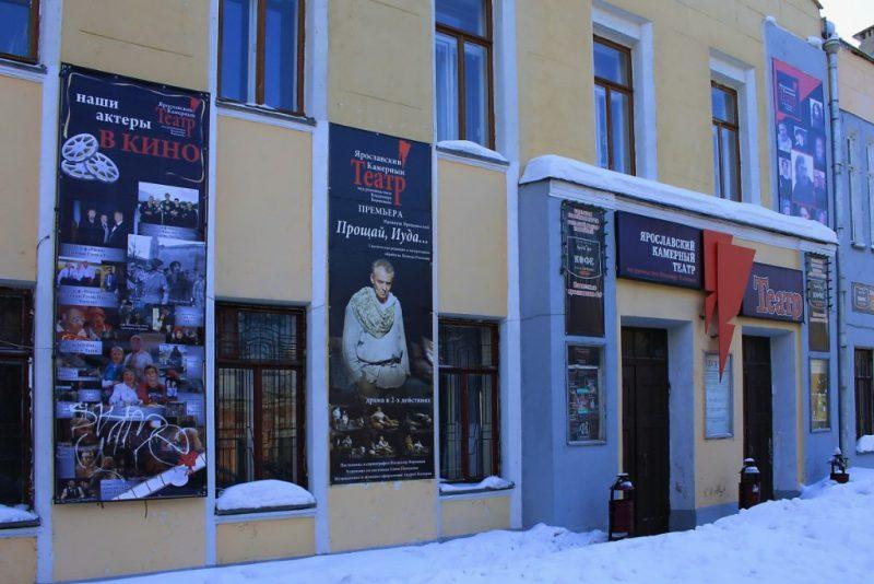 Ярославский камерный театр
