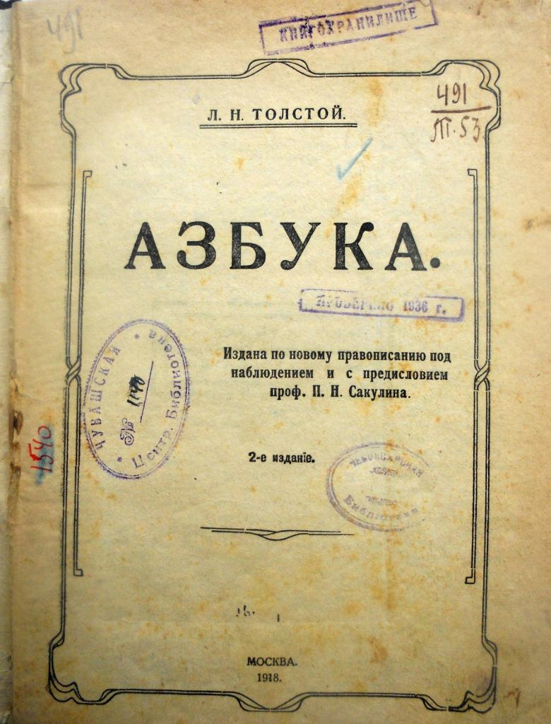 Какую книгу Лев Толстой считал самой важной